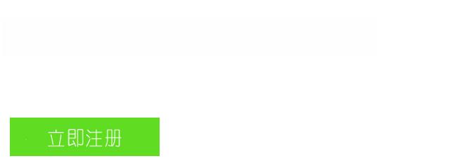 注册域名送网站