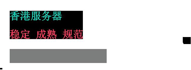 香港服务器租用